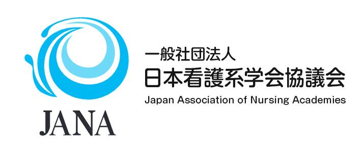 日本看護系学会協議会 会員学会