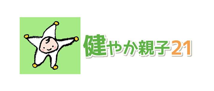 健やか親子21 推進協議会参加団体