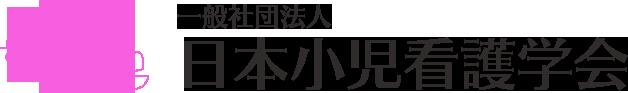 一般社団法人日本小児看護学会